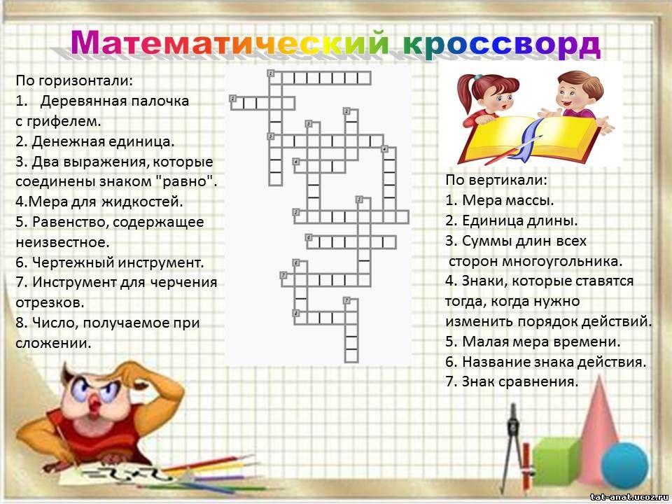 игры для школьников 3 класса видео