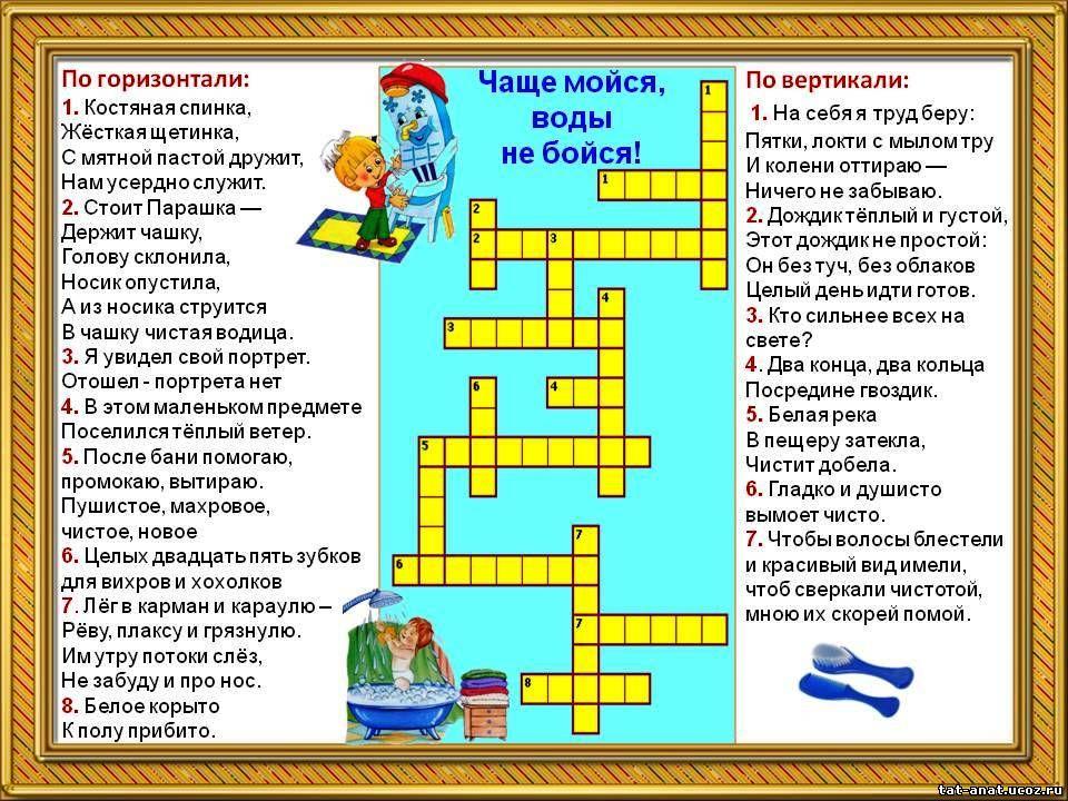 Конкурс кроссвордов по русскому языку 6 класс